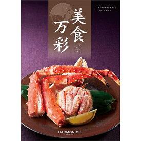 美食万彩【黄金(こがね)】 2160517