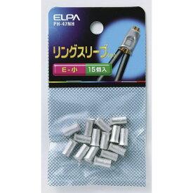 エルパ VAスリーブ SPH-47NH リングスリーブ 小 /ELPA 朝日電器