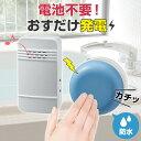 ELPA 電池を使わないワイヤレスチャイムセット WC-S6041AC / 防水ボタンでお風呂や洗面所でも安心(IPX67) ボタンを押す力で発電 電池不要 / 防水ワイヤレスチャイム / 設置簡単