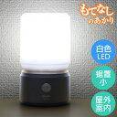 【わけあり】LEDセンサーライト もてなしのあかり 据置き型 白色LED ダークブラウン HLH-1201(DB)/ELPA【同時購入注意】