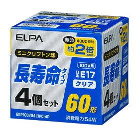 エルパ ミニクリプトン球 長寿命タイプ 60W形 100V E17 クリア 4個入 EKP100V54LW(C)4P /ELPA 朝日電器
