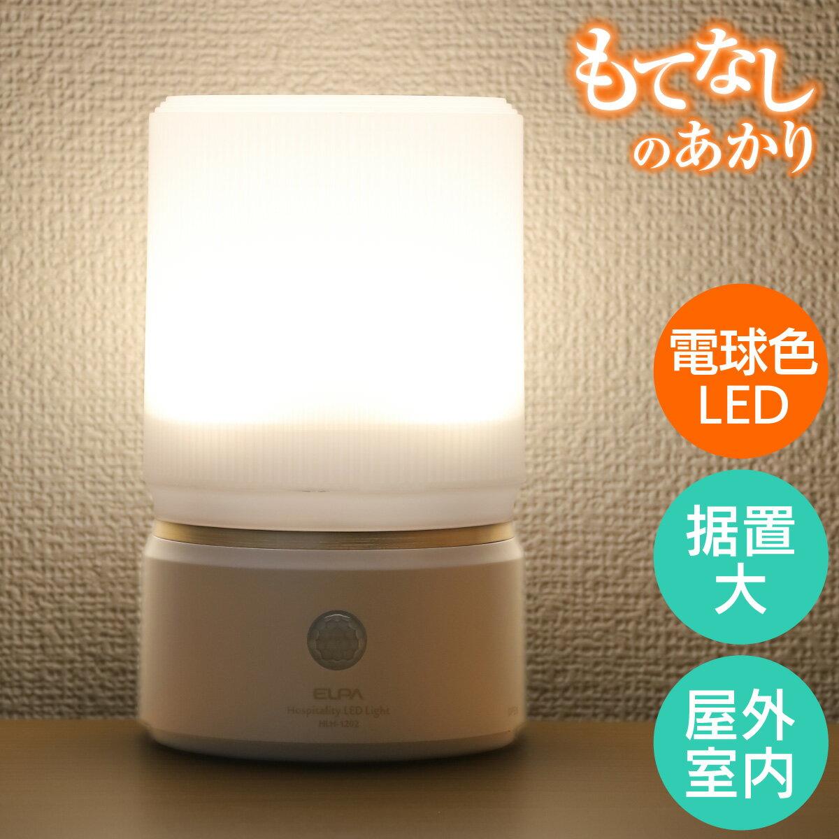 LED 人感センサーライト 屋外・屋内可 もてなしのあかり 置き型 フットライト 足元灯 HLH-1202 (PW)/ELPA