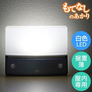 エルパ 人感センサーライト 乾電池 もてなしのあかり 置き型 フットライト 足元灯 HLH-1203 (DB) /ELPA 朝日電器