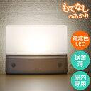 エルパ 人感センサーライト LED 自動点灯 消灯 乾電池 もてなしのあかりシリーズ 薄型 据置 フットライト 足元灯 HLH-…