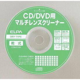 ELPA CD/DVD用 マルチレンズクリーナー CDM-D100