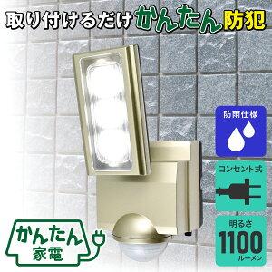 エルパ LEDセンサーライト ESL-ST1201AC コンセント式 屋外用 防犯ライト 防沫 1100ルーメン /ELPA 朝日電器