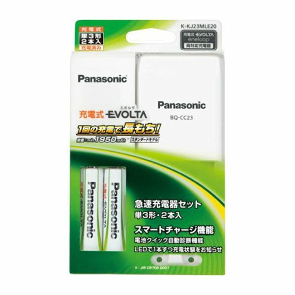 単3形2本付 充電式エボルタ急速充電器セットK-KJ23MLE20/すっきりスリム充電器EVOLTA スタンダードモデル/パナソニックPanasonic