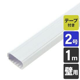 エルパ 切れるモール 2号 2本用 ホワイト 配線カバー ケーブルモール MH-CT21H(W) /ELPA 朝日電器
