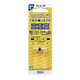 サン電子 4K8K対応 金メッキ中継コネクタ FCA-1P