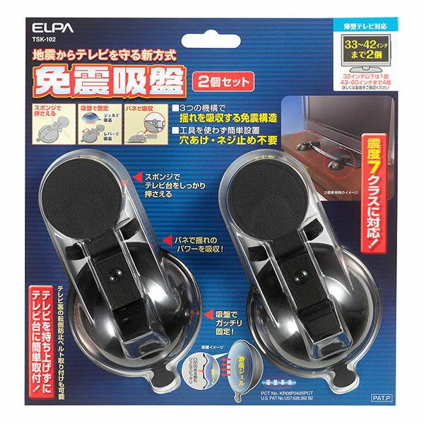 免震吸盤2個セット TSK-102/ELPA