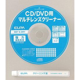 ELPA CD/DVD用 マルチレンズクリーナー CDM-W200