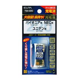 ELPA 大容量長持ち コードレス電話・子機バッテリー (充電池) パイオニア・NEC・ユニデン用 TSA-220/くり返し充電に強い!大容量充電池!