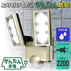 エルパ LEDセンサーライト ESL-ST1202AC コンセント式 屋外用 防犯ライト 防沫 2200ルーメン /ELPA 朝日電器