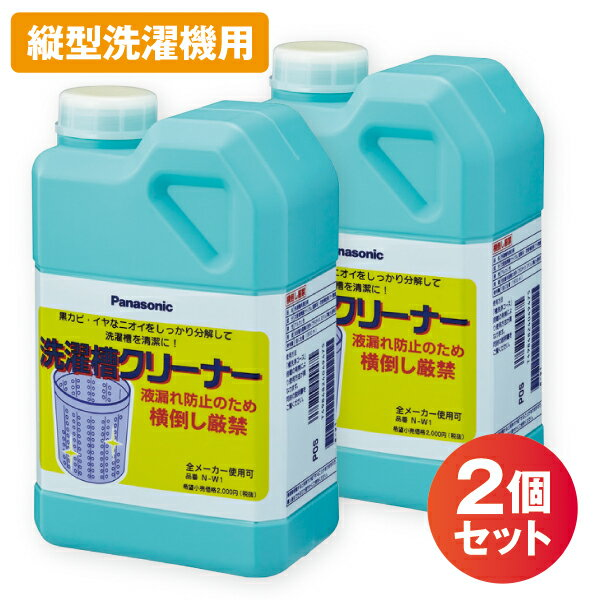 【2個セット】パナソニック 洗濯槽クリーナー 縦型洗濯機用 1500ml N-W1 Panasonic純正 塩素系洗浄液