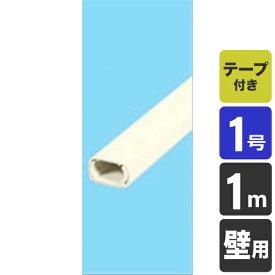 エルパ テープ付 ABSモール 1号 1m ミルキー MH-T11H (M) /ELPA 朝日電器