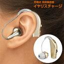 エルパ 充電式 耳かけ集音器 イヤリスチャージ AS-M001 / 目立たずお使いいただける耳掛けタイプの集音器です(補聴…