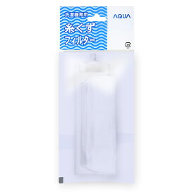 [AQUA 洗濯機用] 糸くずフィルター LINT-51 /洗濯機ごみ取りネット SANYO 交換用糸くずネット リントフィルター 付け替え用