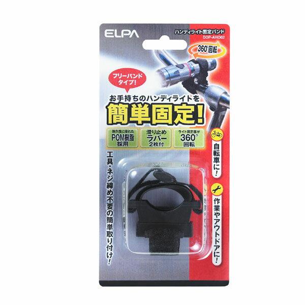 自転車用ハンドライト固定バンドDOP-AHO02/お手持ちのハンドライトを自転車に固定!サイクルライトに早変わり/ELPA