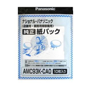 パナソニック 店舗・業務用掃除機 紙パック 10枚入 AMC93K-CAO