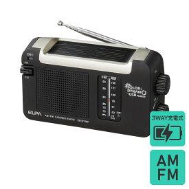 【ラジオ】防災 災害 ラジオ 充電式 ソーラーラジオ ダイナモラジオ AM/FM受信 充電ラジオ ER-DY10F 乾電池不要 ソーラー・ダイナモ・USBの3WAYで充電出来る 防災 売れ筋!/ELPA