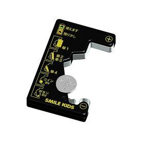 スマイルキッズ マルチバッテリーチェッカー ADC-10 乾電池・コイン電池・ボタン電池チェッカー