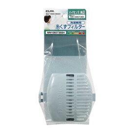 ELPA 洗濯機用糸くずフィルター ハイセンス洗濯機用 WW10657360H