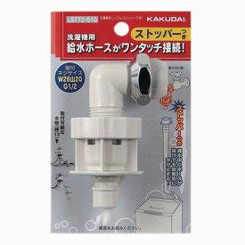 カクダイ 給水栓ジョイント 洗濯機用ニップル ストッパー付き LS772-510 給水ホースがワンタッチ接続!