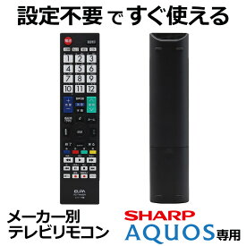 エルパ メーカー別 テレビリモコン シャープ アクオス用 RC-TVA09SH / SHARP AQUOS 設定済。設定不要ですぐに使えるTVリモコン。環境に配慮したエコ簡易パッケージです / ELPA 朝日電器