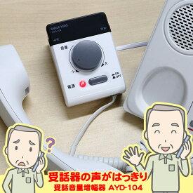 電話 拡声器 AYD-104K 相手の声をしっかり拡大 通話を増幅 録音対応 / 旭電機化成