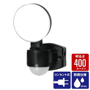 エルパ LEDセンサーライト ESL-SS411AC コンセント式 屋外用 防犯ライト 防沫 400ルーメン /ELPA 朝日電器