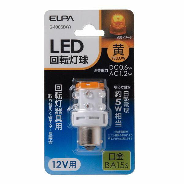 12V用 LED回転灯球 (黄) 口金BA15s G-1006B (Y) /ELPA