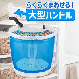 エルパ らくらくハンドル付 手回し洗濯機 全手動ウォッシャー WS-01 / ポータブルサイズの小型洗濯機。泥汚れや油汚れの予洗いに、電力不要のミニ洗濯機が役立ちます。災害時やアウトドアにもおすすめ。避難所やキャンプ場でも活躍 /ELPA 朝日電器