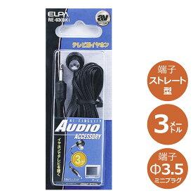 エルパ 3.0m テレビ用イヤホン (黒 3.5φミニプラグ) RE-03 (BK) /ELPA 朝日電器
