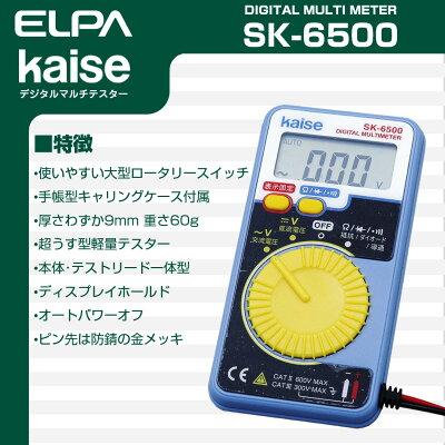デジタルマルチテスターSK-6500
