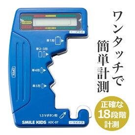 スマイルキッズ バッテリーチェッカー2 ADC-07 乾電池・コイン電池・ボタン電池チェッカー
