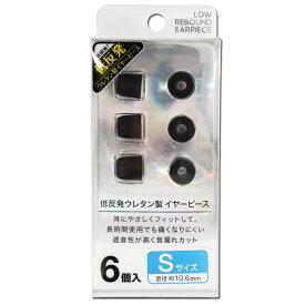 FSC 低反発イヤーピースS FS-EPPU01S-BK