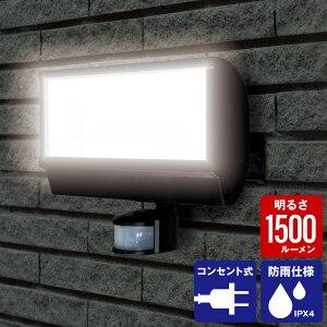 エルパ LEDセンサーライト ESL-W2801AC コンセント式 屋外用 防犯ライト 防沫 1500ルーメン /ELPA 朝日電器