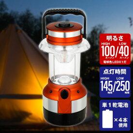 LEDランタン 電球色 100ルーメン 単1形4本 DOP-L010L/明るさ2段階に調節可能!明るいランタンです/ELPA