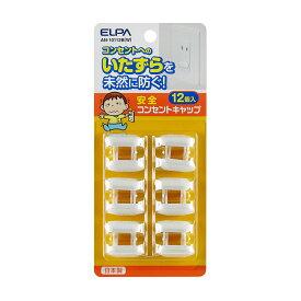 エルパ 安全コンセントキャップ 12個 AN-10112B(W) /ELPA 朝日電器