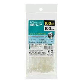 エルパ 結束バンド 100mm ホワイト 100本入 KBF-N100100(WH) /ELPA 朝日電器