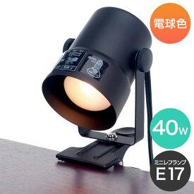 エルパ ブラック 回転ヘッド クリップライト/360度の回転ヘッドでどこでも照らすレフランプ使用でスポット照明に最適/SPOT-CR40 (BK) /ELPA 朝日電器