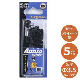 エルパ 5.0m テレビ用イヤホン (黒 3.5φミニプラグ) RE-05 (BK) /ELPA 朝日電器