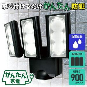 エルパ LEDセンサーライト ESL-313DC 乾電池式 屋外用 防犯ライト 防沫 900ルーメン /ELPA 朝日電器