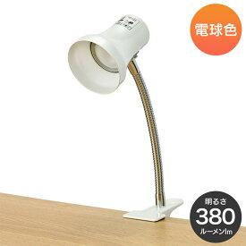 エルパ LEDクリップライト ロング 電球色 SPOT-LL101L(PW) /ELPA 朝日電器