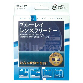 エルパ 乾式ブルーレイ用 Blu-rayレンズクリーナー/定期的なクリーニングでハイクオリティを維持/BDA-D105 /ELPA 朝日電器