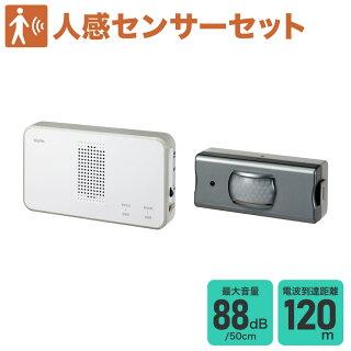 ELPAワイヤレスチャイムセンサーセットEWS-S5033