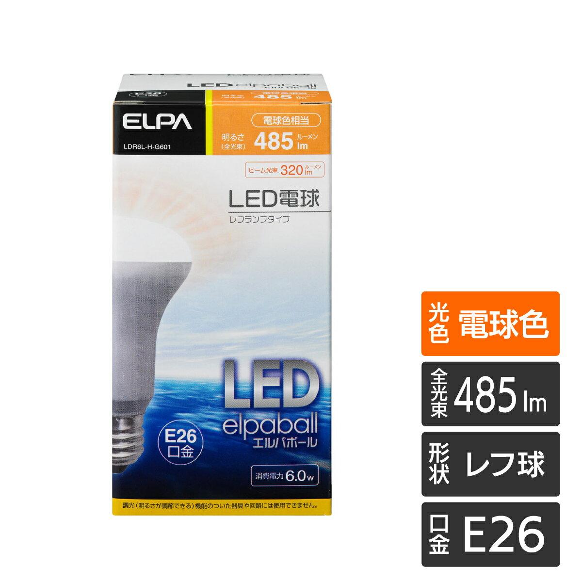 LED電球 レフランプ形 6.0WE26 (電球色相当) LDR6L-H-G601/エルパELPA 朝日電器