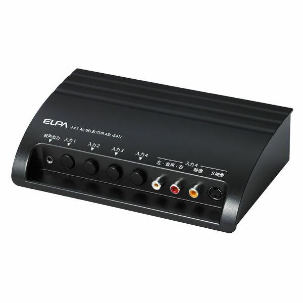 4入力1出力 AVセレクター (S映像対応)電源不要 プッシュスイッチ ASL-S411/DVDやゲームなど、4台の機器を切り替えてTVに表示/ELPA