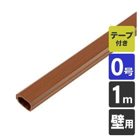 エルパ 切れるモール ミニ 1本用 ブラウン 配線カバー ケーブルモール MH-CT01H(BR) /ELPA 朝日電器