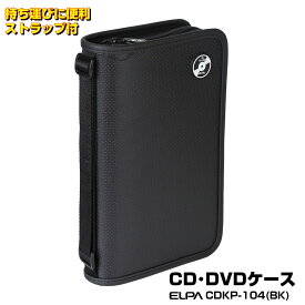エルパ 車内でスッキリ収納 CD&DVDケース 大容量 104枚対応 ブラック CDKP-104BK /ELPA 朝日電器 アウトレット